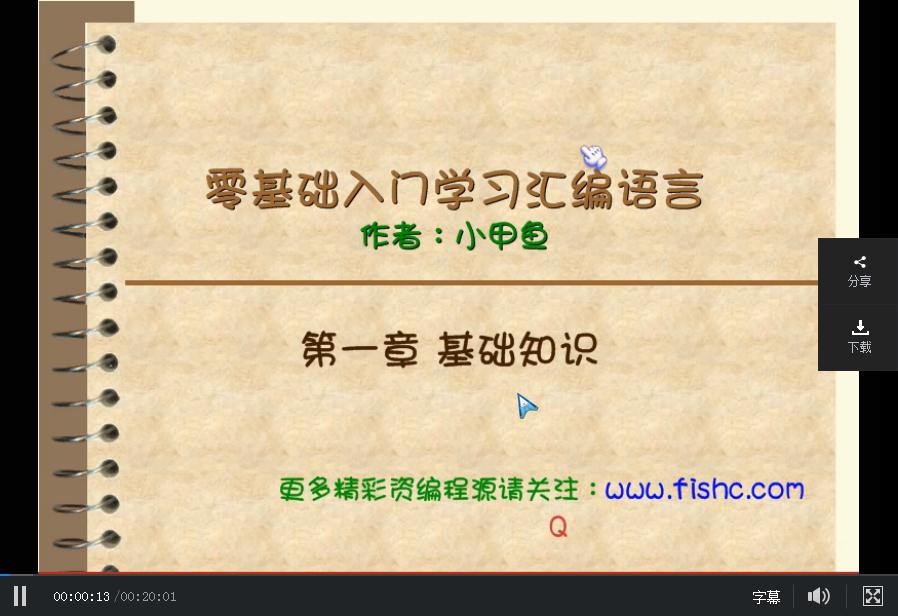小甲鱼零基础入门学习汇编语言视频
