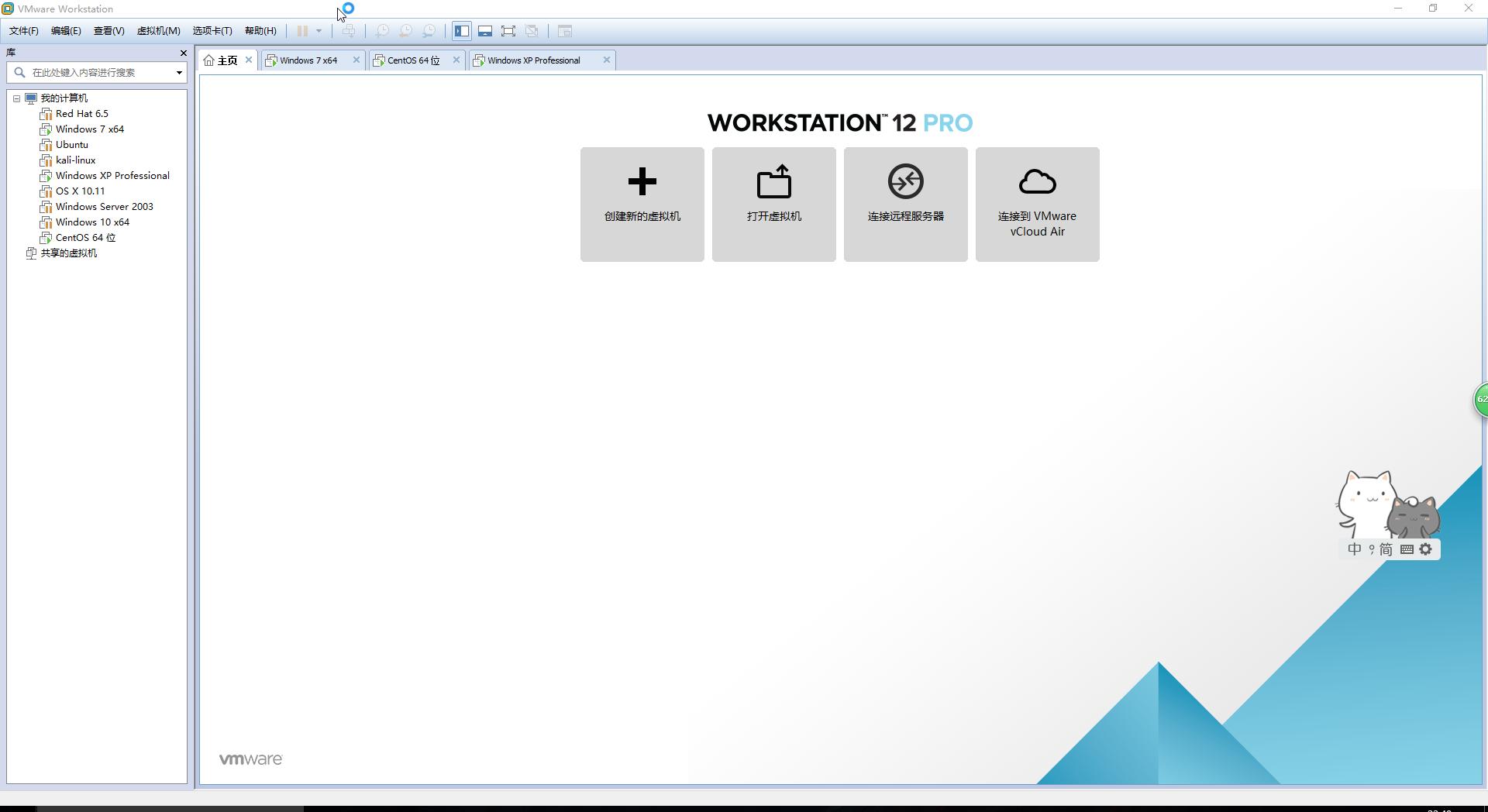 VMware12.5程序(虚拟机)