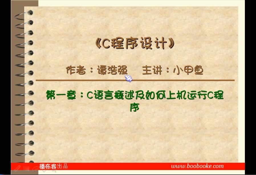 C语言视频教程(小甲鱼) 分享