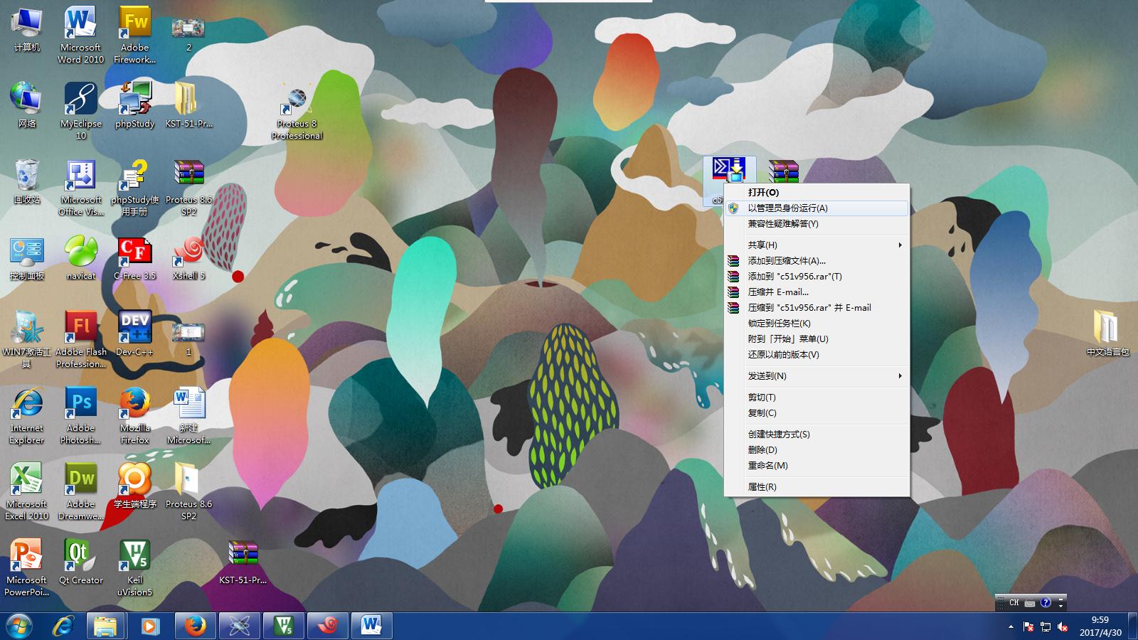 Keil uVision5 51 单片机编译软件安装教程